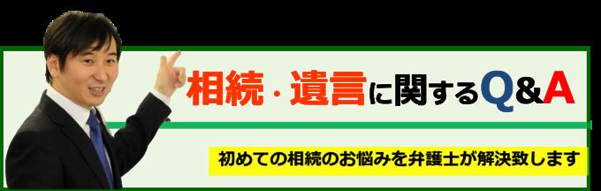souzoku_q&a.png