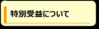 tokubetujyueki.png
